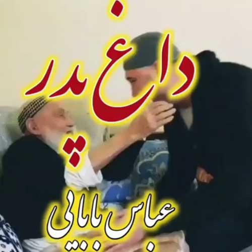 آهنگ داغ پدر از عباس بابایی