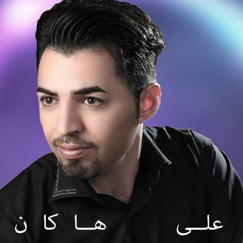 آهنگ آل او قیزی سن منه از علی هاکان