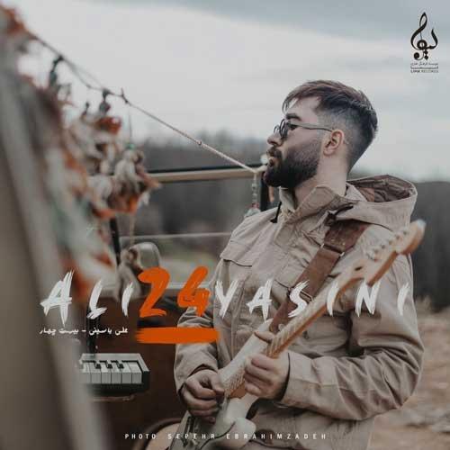 آهنگ دیوار از علی یاسینی