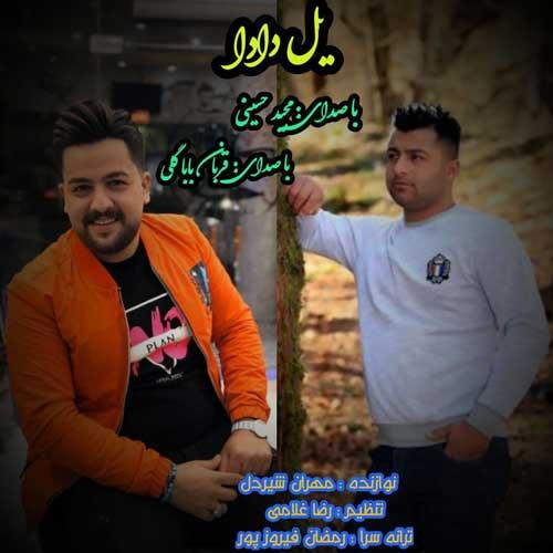 آهنگ یل دادا یلون دادا از مجید حسینی