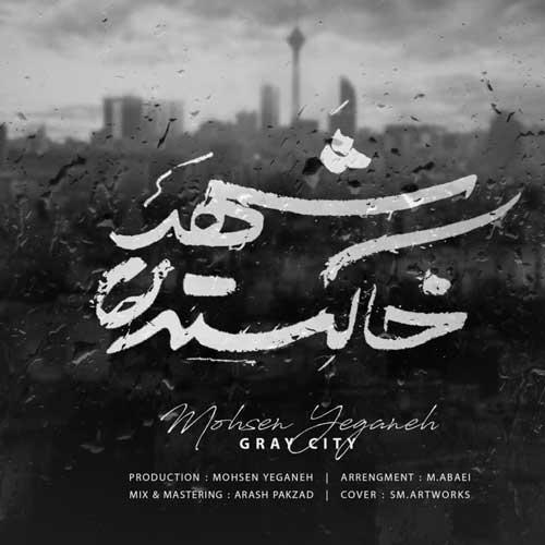 آهنگ شهر خاکستری از محسن یگانه