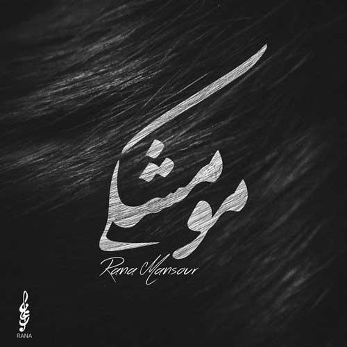 آهنگ مو مشکی از رعنا منصور