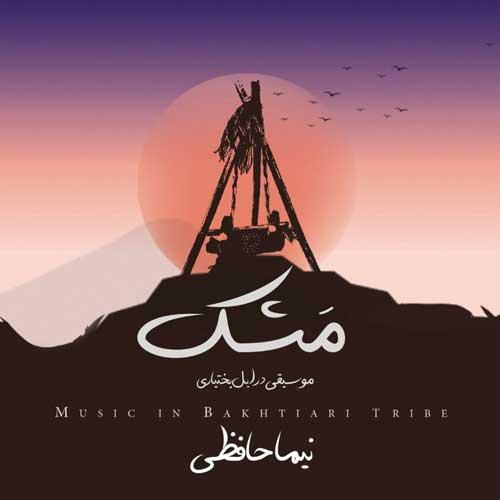 آهنگ مشک از نیما حافظی