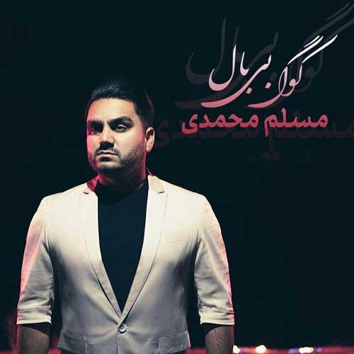 آهنگ کوگ بی بال از مسلم محمدی
