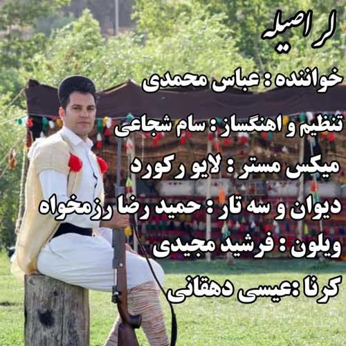 آهنگ لر اصیله از عباس محمدی