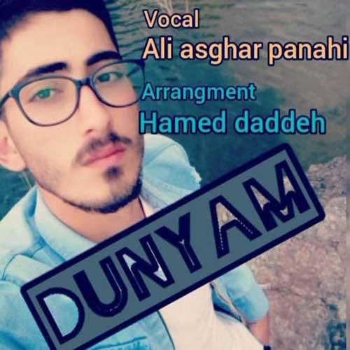 آهنگ دونیام از علی اصغر پناهی