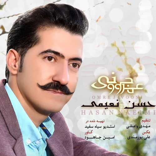 آهنگ عمر جوونی از حسن نعیمی