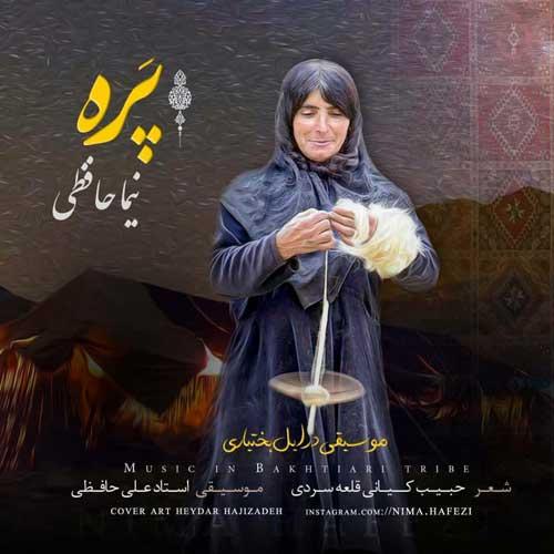 آهنگ پره از نیما حافظی