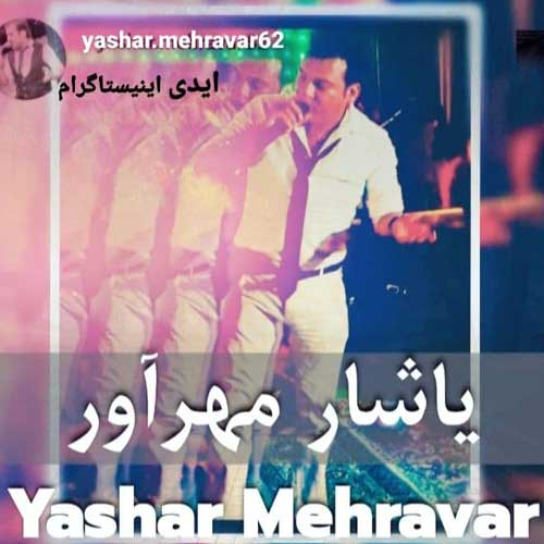 آهنگ بیزی کیمسه آییراماز از یاشار مهرآور
