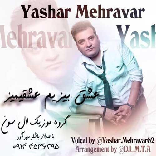 آهنگ عشق بیزیم عشقیمیز از یاشار مهرآور